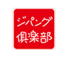 JRジパング倶楽部(特別会員制度)